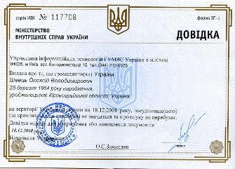 І іншихофіційних документів з україни