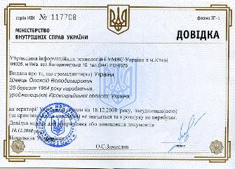 http://traductorjurado.ucoz.ua/dovidka_UKR.jpg